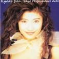 姉貴にもらった篠原涼子のアルバム